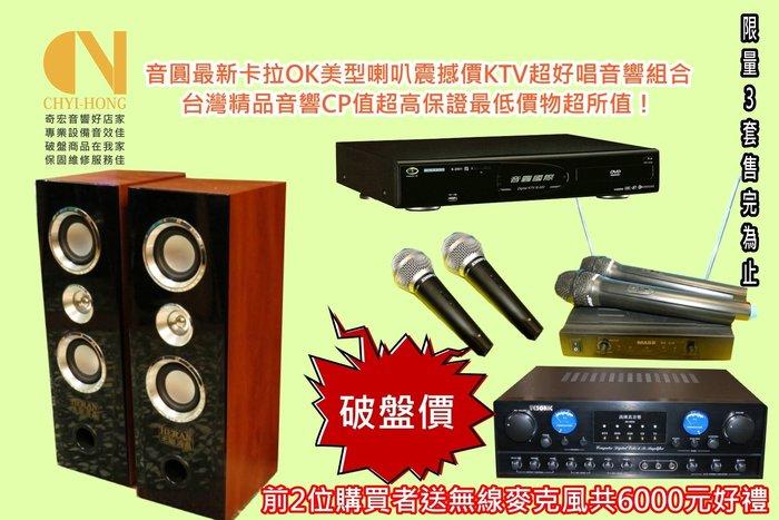 金嗓伴唱機降到爆~音圓~超殺音圓卡拉OK音響喇叭組合B-520破盤價搭配專業KTV指定美聲喇叭震撼音效一級棒歌聲絕無冷場