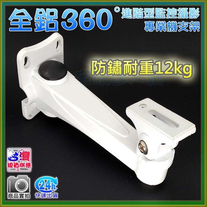 ~W85~加厚 鋁合金360度監控支架 耐重12公斤 監控加厚全鋁支架 鴨嘴支架 監控攝像