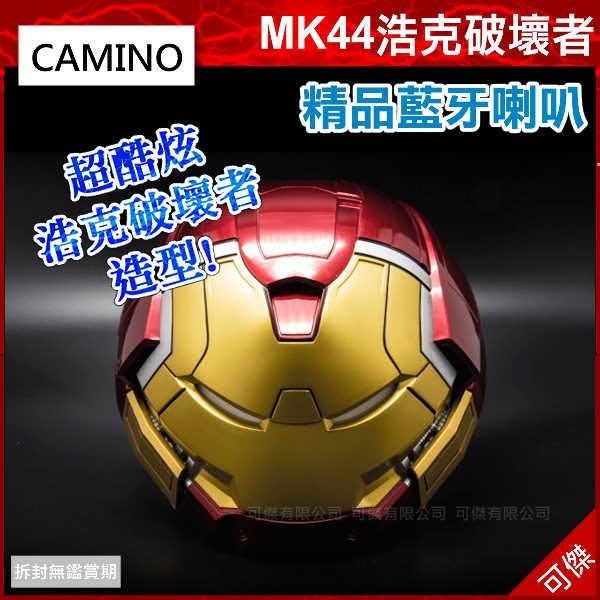 CAMINO MK44 浩克破壞者 精品藍牙喇叭 公司貨 有聲光 熱銷! 周年慶特價 可傑