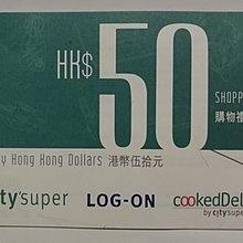 CitySuper $50 coupon 93折賣