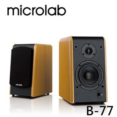【電子超商】Microlab B-77 2.0聲道 多媒體喇叭 音箱 Wooden B77 木質古典設計