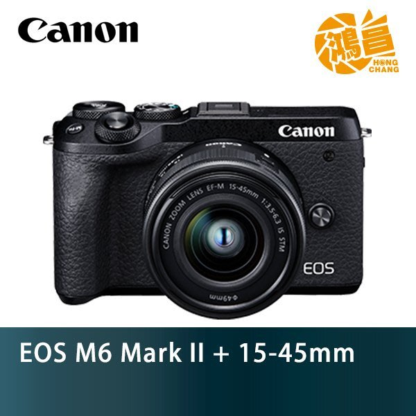 【鴻昌】Canon EOS M6 Mark II+EF-M 15-45mm 佳能公司貨 黑色 4K錄影