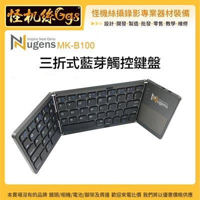 怪機絲 24期含稅 Nugens MK-B100三折式藍芽觸控鍵盤  藍芽 會議 教學 直播 無線鍵盤 觸控鍵盤 藍芽