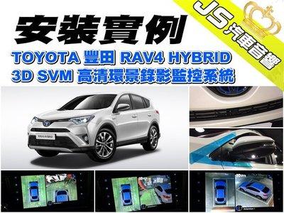 勁聲影音科技 安裝實例 2017 TOYOTA 豐田 RAV4 HYBRID JS 3D SVM 高清環景錄影監控系統