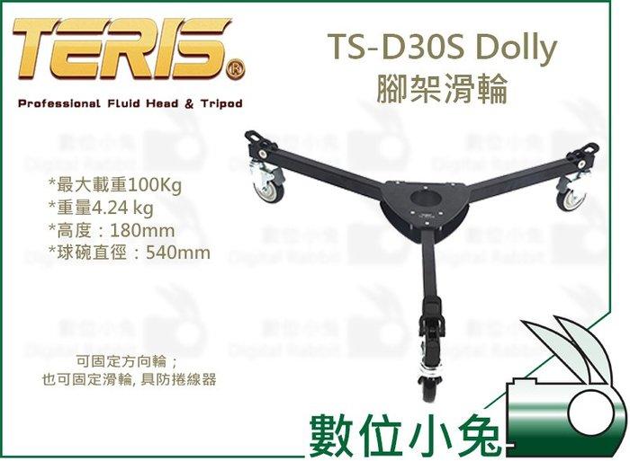 數位小兔【TERIS TS-D30S Dolly 腳架滑輪】 直播用 油壓腳架 錄影用 三角滑輪 拍電影用