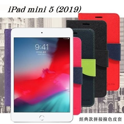 【愛瘋潮】Apple iPad mini 5 (2019) 經典書本雙色磁釦側翻可站立皮套 平板保護套