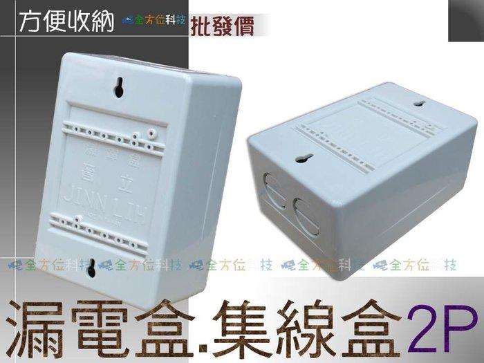 全方位科技-2P漏電盒 監視器 配線盒 防水盒 塑膠盒 集線盒 整理盒 漏電盒 支架 腳架 弱電盒 室內外批發價台灣製造
