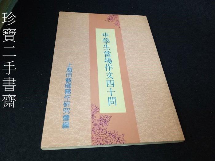 【珍寶二手書齋FA197】《中學生當場作文四十問》9575340124│上海巿教師寫作研究會 國文天地雜誌