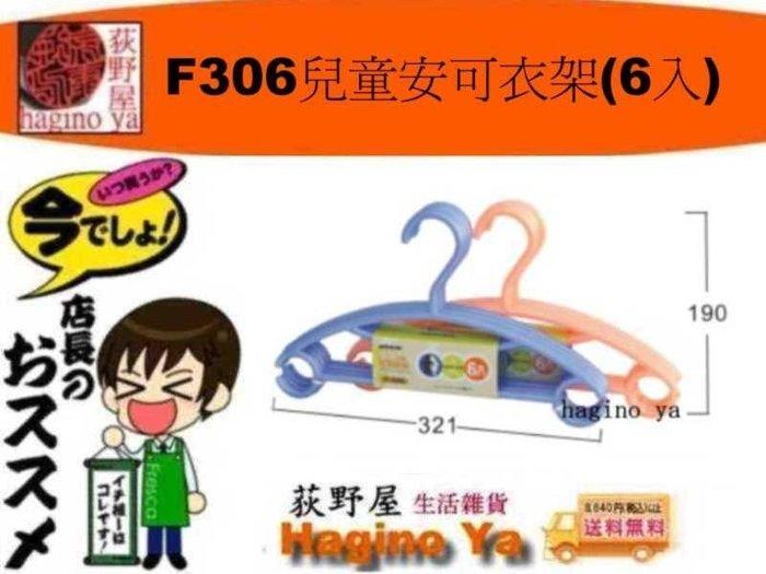荻野屋 F-306兒童安可衣架(6入) 兒童晾衣服 衣物收納 衣櫥收納 衣架 F306 直購價
