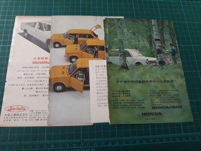 早期收藏~雜誌內頁 汽車廣告《 # HONDA N600、FIAT 快意128 、DDAIHATSU 》 三張三頁