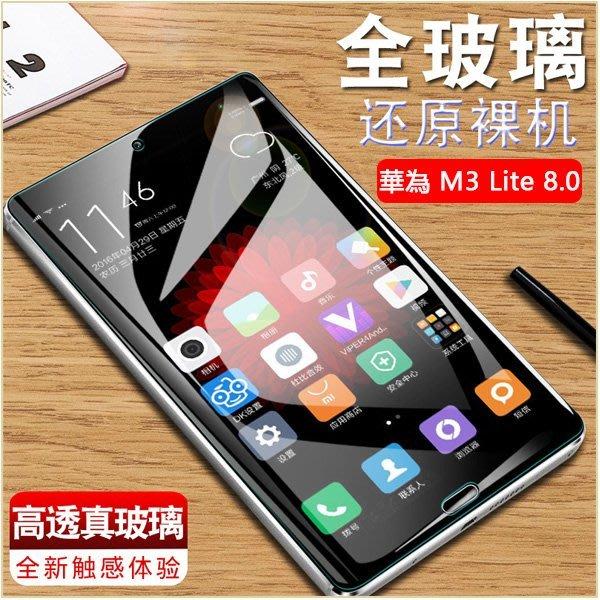 鋼化玻璃貼 華為 HuaWei Mediapad M3 Lite 8.0 熒幕保護貼 華為 M3 Lite 8.0 高清 鋼化膜 9H防爆 平板鋼化貼膜 保護膜