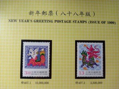 台灣郵票(不含活頁卡)-88年特407新年郵票三輪龍套票 -全新-可合併郵資