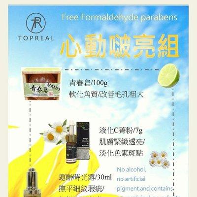 青春皂/100g+液化C菁粉/7g+還齡時光露/30ml