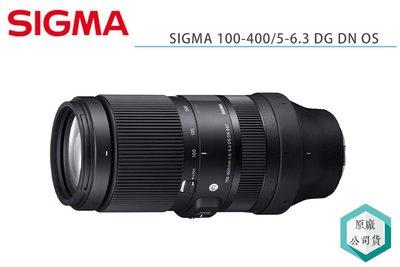 《視冠高雄》現貨 SIGMA 100-400mm F5-6.3 DG DN OS 全幅 望遠鏡頭 運動賽事 鳥羽 公司貨