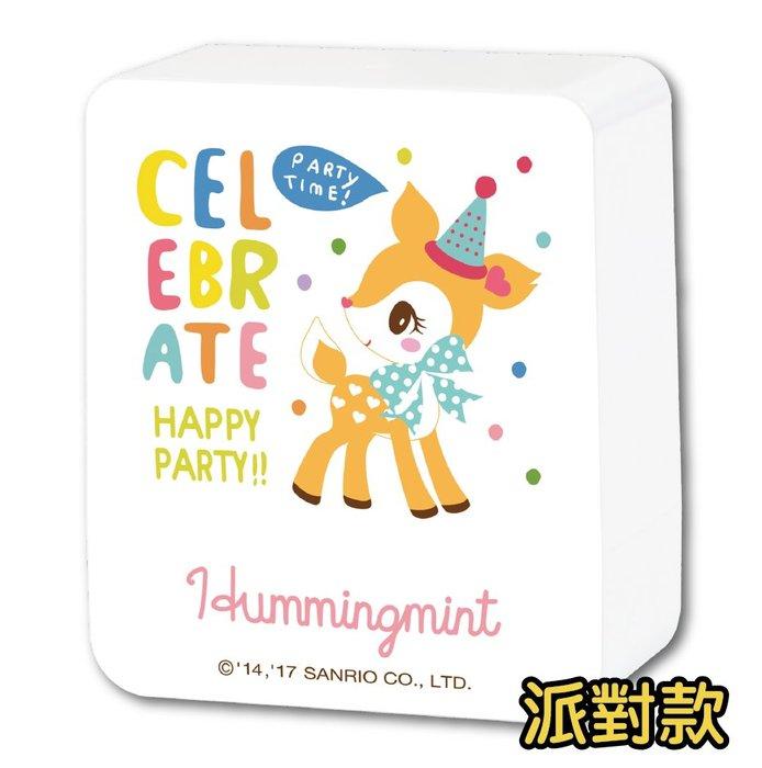 三麗歐印章 新品 方塊章哈妮鹿 PARTY派對款 方塊章 印章 正版授權 印章 卡通印章 姓名印章