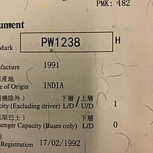 Car Plate Number(車牌)-PW1238
