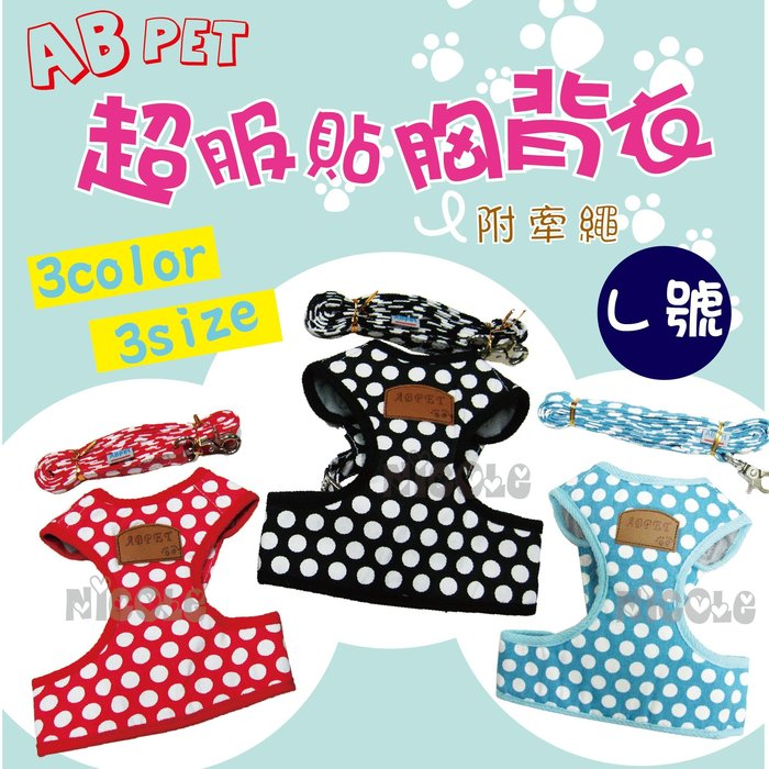 *Nicole寵物*AB PET超服貼胸背衣〈L號;附牽繩〉圓點圖案,頸圈,水鑽,項圈,衣服,精緻,外出,貓,狗,兔子