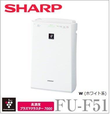 日本代購直送到府~夏普 SHARP FU F51 空氣清淨機 廚房 / 寵物除臭(空運含稅賣場)