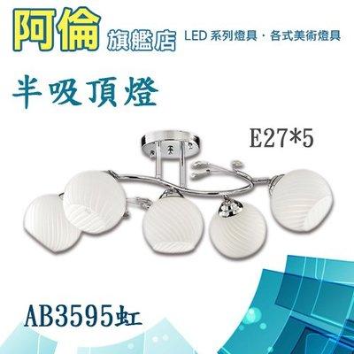 虹【阿倫旗艦店】(AB3595)LED半吸頂燈 E27*5 螺紋白玉玻璃 水晶珠 適用於居家室內.另有燈泡燈管
