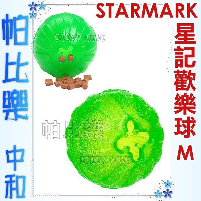 帕比樂-美國STARMARK星記歡樂球-綠【M號】耐咬,可放置零食
