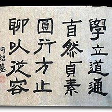【 金王記拍寶網 】S1255   何紹基款 書法原作 手寫書法 一張 罕見 稀少~