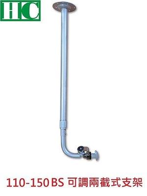 保誠科技~專業伸縮支架 110-150公分 監控攝影機支架 含稅價 可調式 監控錄影 監視器支架 調整型 吸頂加長支架