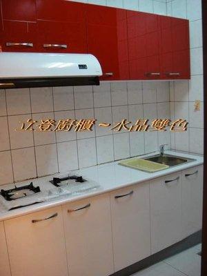 立登系統廚具~[一字型廚櫃210公分]*美耐板檯面*水晶門板**[含兩機]**工廠直營**
