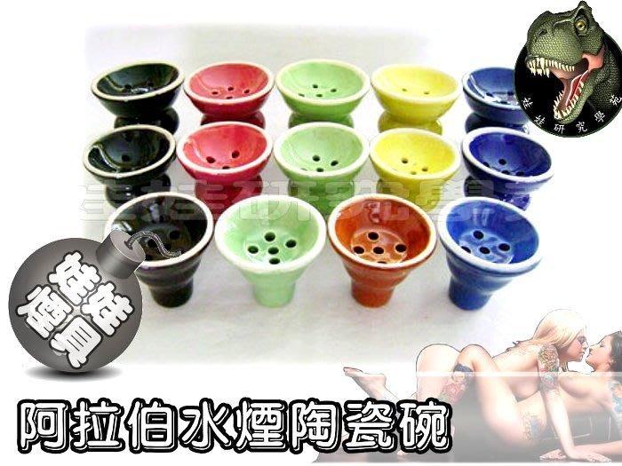 ㊣娃娃研究學苑㊣購滿499免運費 阿拉伯水煙陶瓷碗 陶杯 多色可選 單顆售價 (SB56)