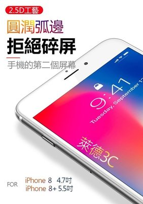 《萊德3C》『買就送透明軟殼』Iphone8 不碎邊保護貼(非滿版) i8 i8+ 9H強化玻璃膜/保護貼/生日禮物