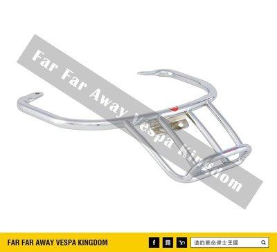 遠的要命偉士王國 Vespa Piaggio GTS/GTV/GT SIP 電鍍 賽車 後扶手 貨架