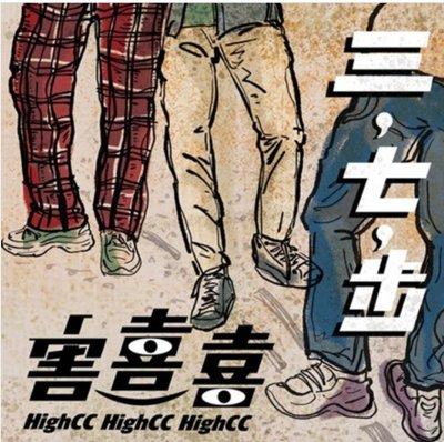 合友唱片 害喜喜 三,七,步 HighCC Relaxed Posture CD