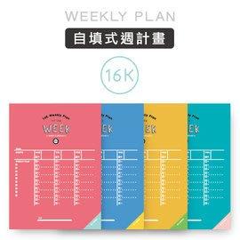 青青 CHOICE系列 CN-16135 16K週計畫定頁筆記 好好逛文具小舖