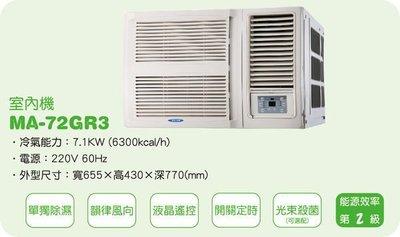 [家事達]雅光 YAK 高效能窗型冷氣MA-72GR3 特價 13-18坪-台中有安裝服務