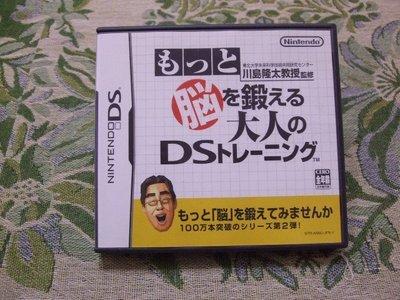 『懷舊電玩食堂』《正日本原版、有盒無書》【NDS】 實體拍攝 川島隆太教授的DS腦力強化訓練 2代 腦力挑戰