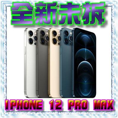 ☆摩曼星創通訊大里店☆Apple iPhone 12 PRO MAX 全新未拆 空機 6G/128G  A14處理器