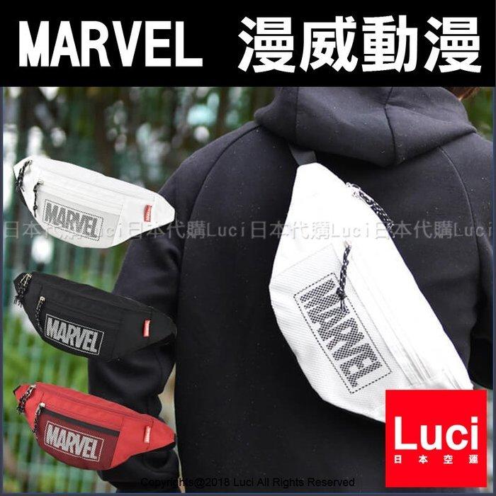 MARVEL 腰包 網布 日本 漫威 動漫 漫畫 紅標拉鍊  輕量 臀包 正品 斜背包 LUCI日本代購