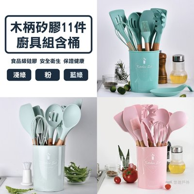 木柄矽膠11件廚具組含桶 淺綠/藍綠/粉 北歐風木柄廚具 不粘鍋廚房用具 廚具組合 食品級