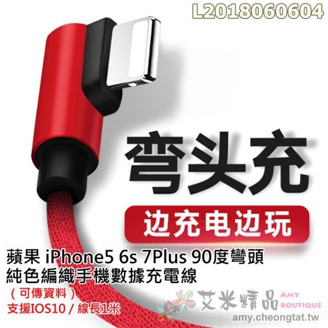 ✨艾米精品🎯蘋果 iPhone5 6s 7Plus 90度彎頭 純色編織手機數據充電線🌈(可傳資料)支援IOS10