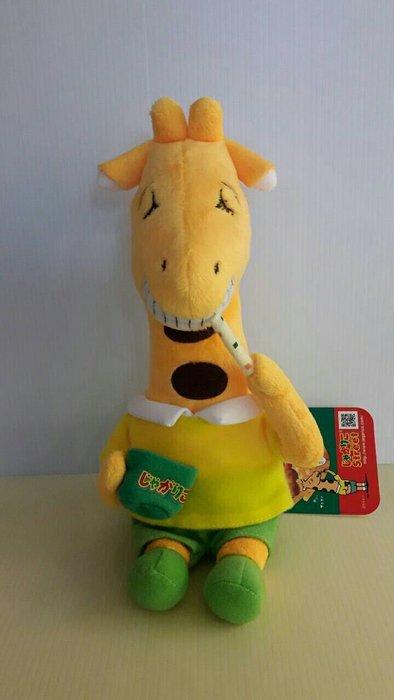 薯條三兄弟系列長頸鹿玩偶(日本帶回來)