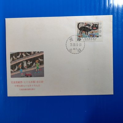 【大三元】臺灣低值封-特284專284兒童畫郵票--加蓋發行首日戳79.10.9