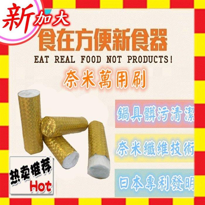 【新款奈米萬用刷X5入免運】日本新專利發明,鍋碗燒焦污垢清潔 去污橡皮擦 好神刷 奈米纖維刷毛,搖身一變輕鬆小廚娘