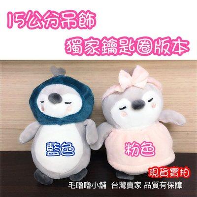 韓劇愛的迫降同款15公分企鵝娃娃吊飾鑰匙圈-玄彬 孫藝珍主演