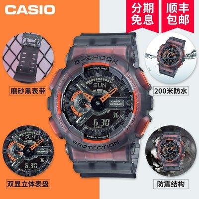 手錶屋 Casio卡西歐正品防水手錶男gshock冰電之韌透明熒光電競錶盤GA110