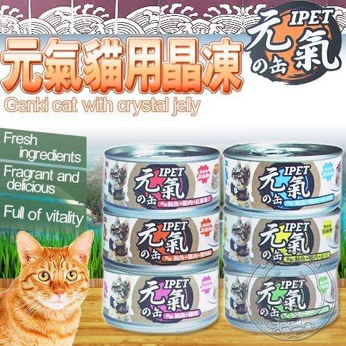 【🐱🐶培菓寵物48H出貨🐰🐹】IPET》艾沛特元氣貓用元氣晶凍餐罐100g*1罐 特價23元(自取不打折)