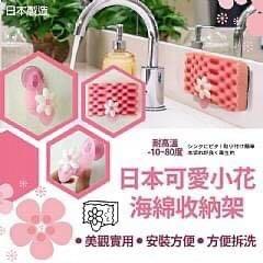 日本 可愛小花海綿收納架
