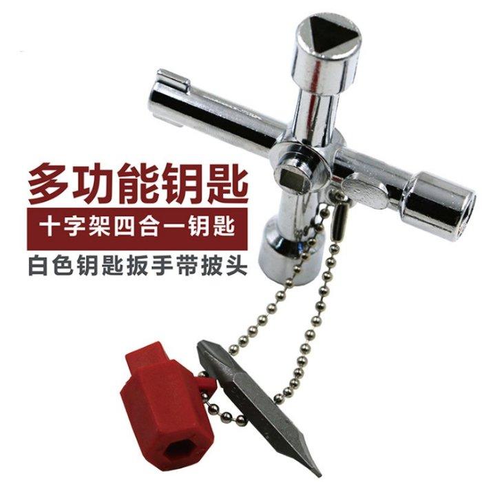 🔥淘趣購[99特賣]四合一多功能鑰匙扳💎工具鑰匙圈 鋅合金電鍍 內三角 內四角 十字 一字 鑰匙帶