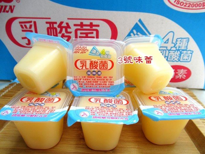 3 號味蕾 ~ 晶晶乳酸菌風味果凍 1000公克80元..好吃推薦  另有盛香珍 Dr.Q 手撕果凍