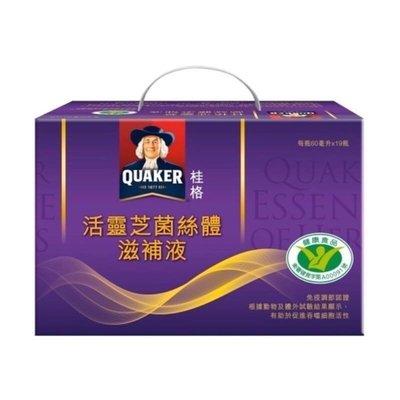 桂格[謝震武代言]活靈芝 60ml   19入手提禮盒X2盒(38瓶)