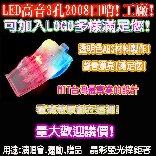 2008發光口哨 led口哨 口哨 燈哨 晶彩螢光棒