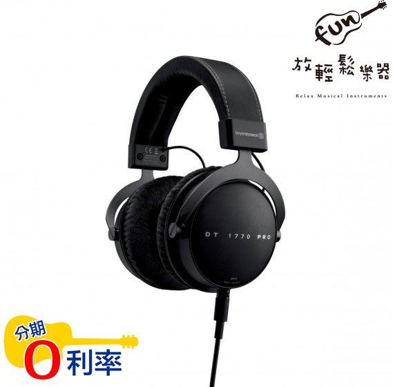 『放輕鬆樂器』全館免運費!BEYERDYNAMIC DT 1770 PRO 250Ohm 公司貨 耳罩式 監聽 耳機